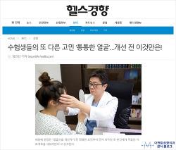 [경향신문] 통통한 얼굴 개선관련 브이스컬프 의학자문.