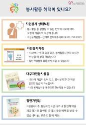 자원봉사 활동혜택
