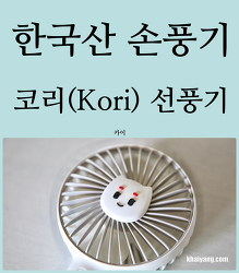 중국산 노! 한국산 코리(Kori) 휴대용 선풍기 후기, 여름에 딱!