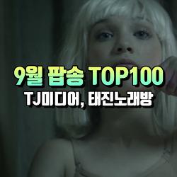 노래방 팝송 인기차트 : 2018년 9월 1주차 최신 인기 팝송 TOP100 / TJ미디어 태진노래방