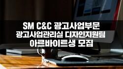 (마감)SM C&C 광고사업부문 디자인지원팀 아르바이트 모집