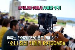 유튜브 카메라, 오키나와 여행 with 소니 RX100M5A