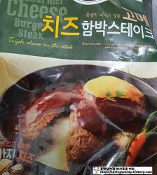 고메 치즈함박스테이크 시식 후기