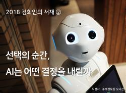 ['18 경희인의 서재②] 선택의 순간, AI는 어떤 결정을 내릴까