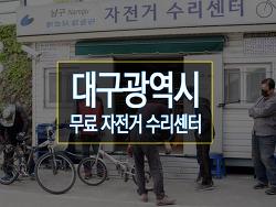 #1. 대구 자전거 무료 수리센터