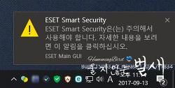 """""""ESET Smart Security은(는) 주의해서 사용해야 합니다."""" 메시지 생성 이유와 해결 방법"""