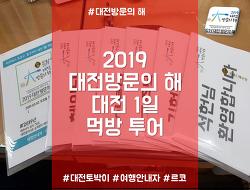 """[2019 대전방문의 해]다재다능르코가 준비한 """"대전 먹방 투어"""" 2부"""
