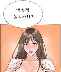 탑툰+19웹툰. 그녀의 11cm