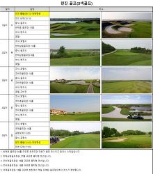 천진 5색 골프