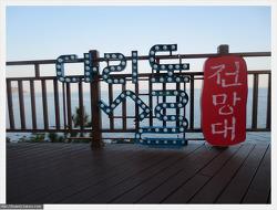 부산 해안절벽 명소 해운대 청사포 다릿돌 전망대