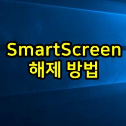 윈도우10 SmartScreen 스마트스크린 해제 방법