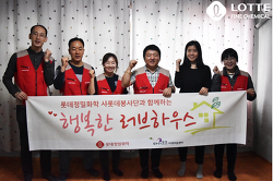 롯데정밀화학, 꿈이 자라는 '행복한 러브하우스' 활동