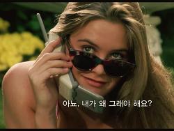알리시아실버스톤의 크러쉬 리뷰 - 공포괴작4차원코미디?(스압주의)