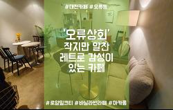 """[대전 중구 오류동 카페]레트로 감성카페, 미니 카페 """"오류상회"""""""