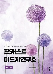 전자책 출판 - 팟캐스트 이드치연구소 제1집
