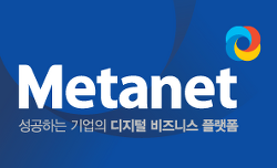 메타넷의 새로운 CI를 소개합니다.