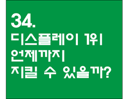 34. 한국의 디스플레이 1위 자리는 언제 빼앗기는 것일까??