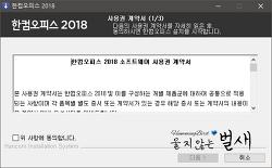 한컴오피스 2018 출시와 기존 정품 사용자의 인증 방법