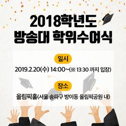 한국방송통신대학교, 2018학년도 학위수여식 개최 및 총장님 축하영상