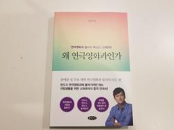 제 첫 책이 나왔습니다.