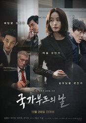 [영화] 국가부도의 날