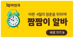 인천알바천국 - 구인구직 꿀알바 아르바이트 추천앱