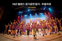 18년 탭댄스 정기공연참가 - 두발자유 (2018.07.21)