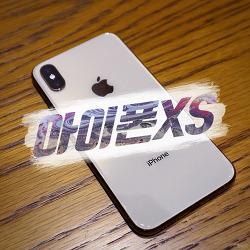 아이폰 XS 개봉기