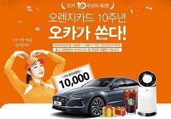 E1 오렌지카드 10주년 기념 이벤트 놓칠 수 없는 이유!! 1천포인트 특권과 뉴 소나타LPG를 노려라