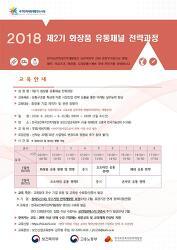[6월] 2018 제2기 화장품 유통채널전략 국비교육 실무과정 - 한국보건복지인력개발원