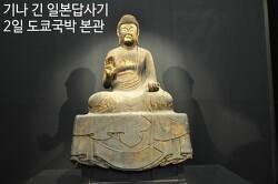 기나 긴 일본답사기 - 2일 도쿄국립박물관東京国立博物館 본관本館1