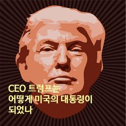 CEO 트럼프는 어떻게 미국의 대통령이 되었나