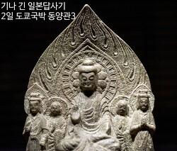 기나 긴 일본답사기 - 2일 도쿄국립박물관東京国立博物館 동양관東洋館3