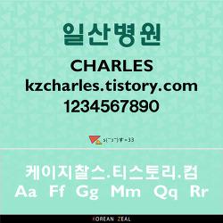 일산병원 서체