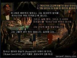 Broken Sword1:DC_030 비밀 모임 2
