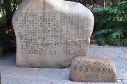 05 중국 황산여행 --  상해 홍구공원 윤봉길 기념관과 임시정부