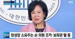 손혜원 의원 SBS, 둘 중 하나는 치명타
