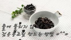 불리지않고 간단하게 검은콩자반(조림) 만드는법