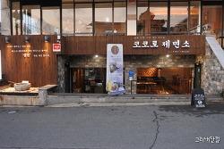 [Taste] 코코로제면소, 경남 창원시