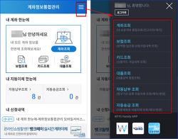 어카운트 인포 - 계좌정보 통합관리 앱, 내 보유 계좌 통합 조회, 보험조회, 카드조회, 대출조회 등을 할 수 있는 편리한 앱