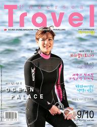 published Undersea Travel magazine 9/10, 2018