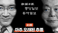 토크쇼J 21회 : 삼성 분식회계와 언론의 세 가지 나쁜 짓