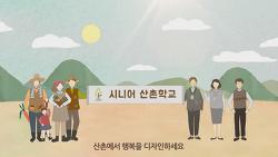 [유한킴벌리 생명의숲] 시니어 산촌학교 홍보영상 제작