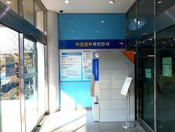 [인천시] 2019년 2월 18일부터 무인민원발급기 365일 24시간 운영 개시