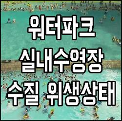 워터파크 실내수영장 수질 위생상태