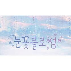 아직도 추운 3월 떨리는 로맨스 웹드라마 눈꽃블로썸 후기