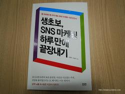 [인터넷마케팅] 생초보, SNS 마케팅 하루만에 끝장내기 - 서영주, 서승미 (라온북)