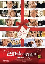 더케이의 추천 영화 <러브 액츄얼리>-보고 있으면 같이 행복해지는 로맨틱 코미디의 걸작!