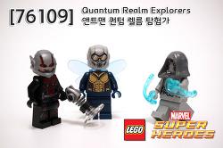 [76109] Quantum Realm Explorers / 앤트맨 퀀텀 렐름 탐험가