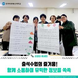 [리포터 에세이]출석수업의 즐거움! 함께 소통하며 유익한 정보를 쏙쏙~